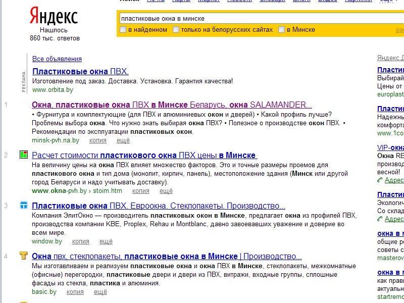 пластиковые окна в Минске ТОП1 Яндекс
