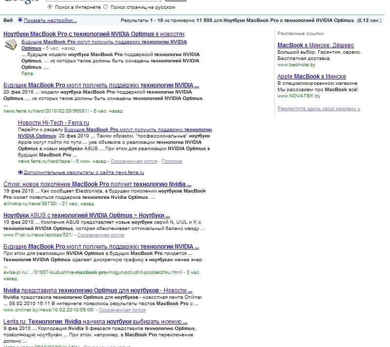 Быстрая индексация интернет-страниц 3